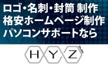 ロゴ・名刺・ホームページ・パソコンサポートならHYZStudioにお任せください。
