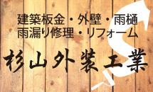 癒しの住まいづくり研究会「株式会社アイケンホーム」