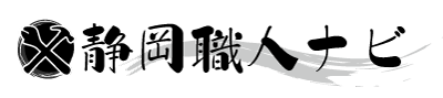 静岡職人ナビ » 塗装屋大将