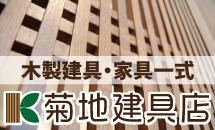 静岡市清水区の建具店『菊地建具店』