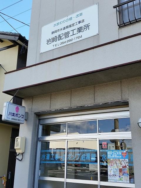 岩崎配管工業所
